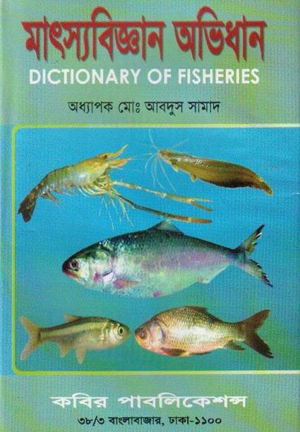 মাৎস্যবিজ্ঞান অভিধানঃ Dictionary of Fisheries বইটির প্রচ্ছদ