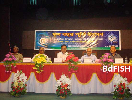 রাবি ফিশারীজ বিভাগের ১০ বছর পূর্তি উৎসবের উদ্বোধনী অনুষ্ঠানে অতিথিবৃন্দ