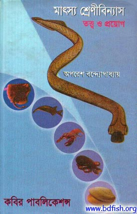 """""""মাৎস্য শ্রেণীবিন্যাস: তত্ত্ব ও প্রয়োগ"""" বইটির প্রচ্ছদ"""